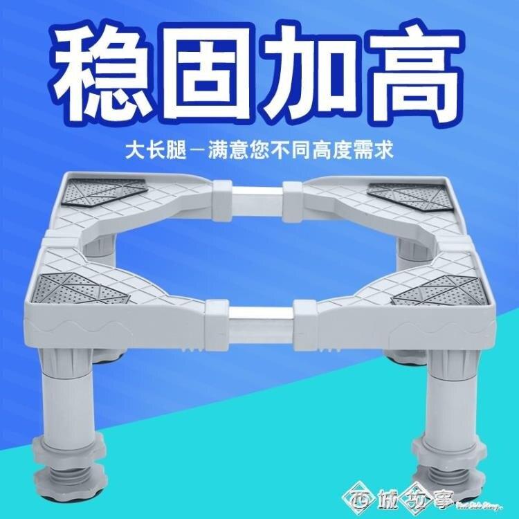 洗衣機底座 全自動洗衣機底座通用固定加高超高增高腿升降防水防潮墊高支架子