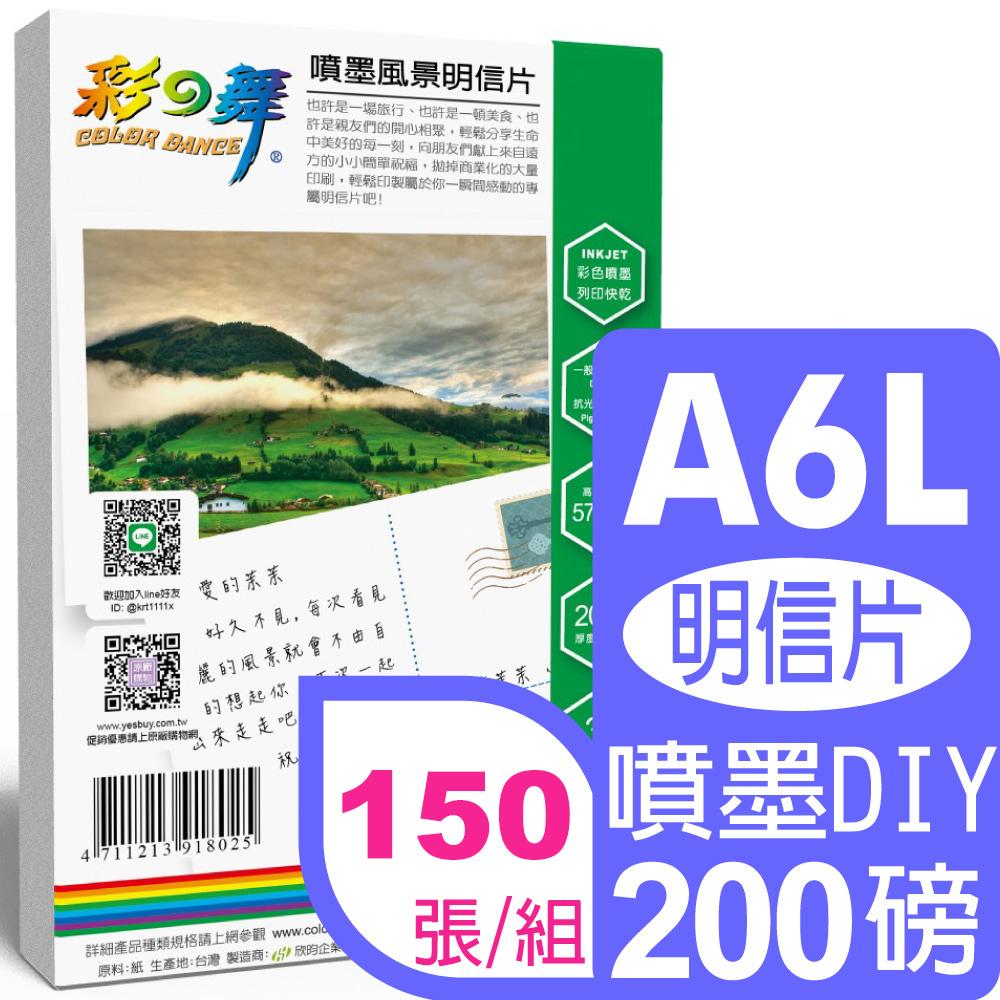 彩之舞 200g A6L 噴墨風景明信片 HY-H100L*5包