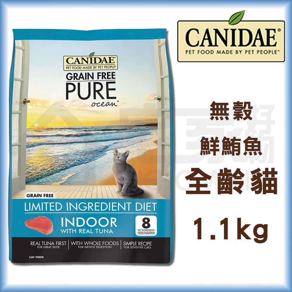 canidae 無穀鮮鮪魚貓糧1.1kg 貓飼料 宅家好物