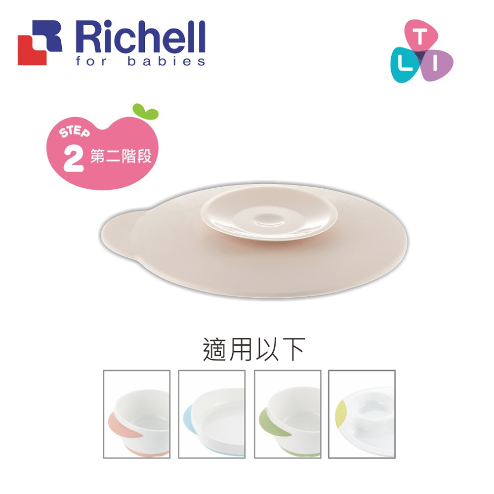 Richell 利其爾|TLI 食器用吸盤 (哺育寶寶的第一首選餐具)