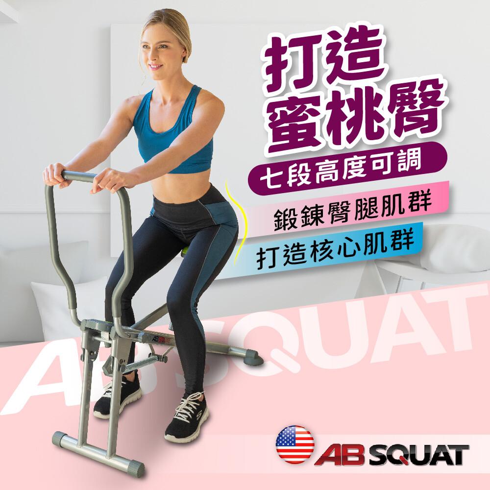 歐美健身教練激推美國 ab squat 腹部核心鍛鍊深蹲機(型手握把)