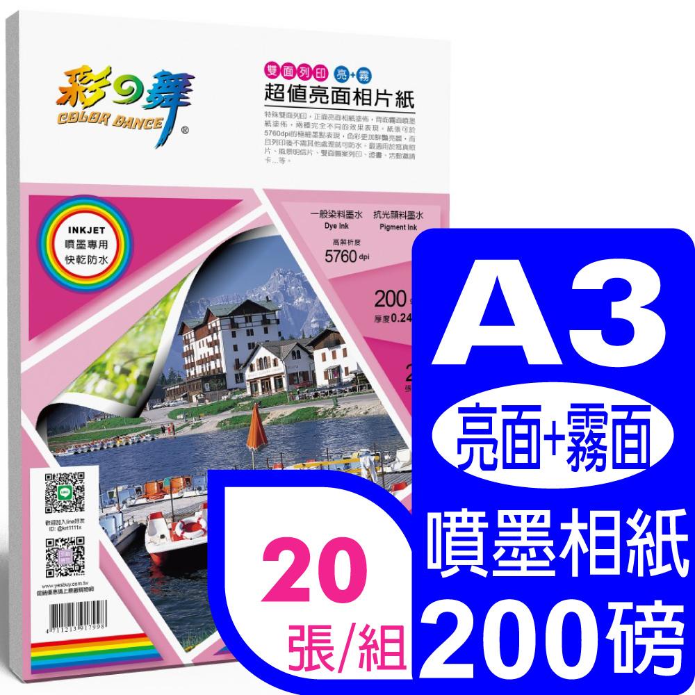 彩之舞 200g A3 超值亮面相紙–防水 (雙面列印–亮+霧面) HY-B402