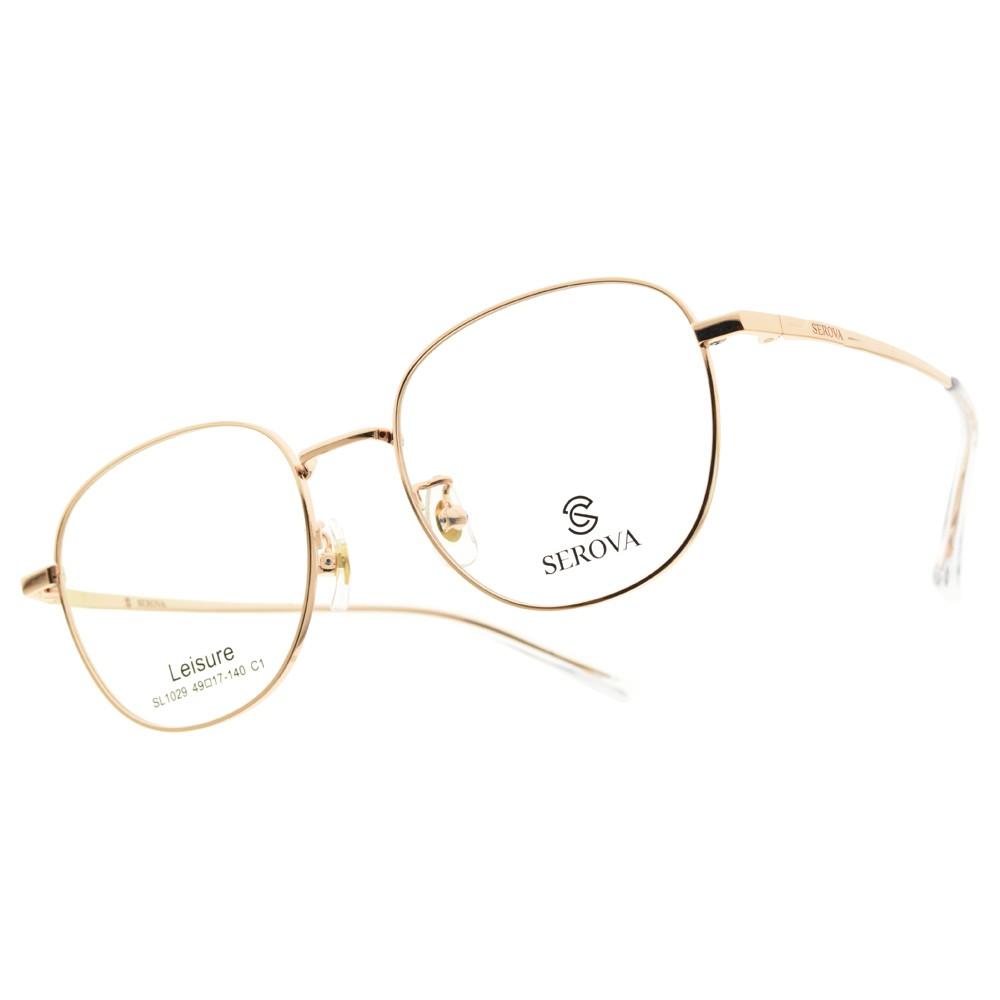 SEROVA 光學眼鏡 SL1029 C1 (金) 休閒方框 -金橘眼鏡