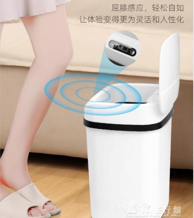 智慧垃圾桶家用智慧感應垃圾桶帶蓋廁衛生間客廳臥室創意自動垃圾桶垃圾分類YJT 【快速出貨】