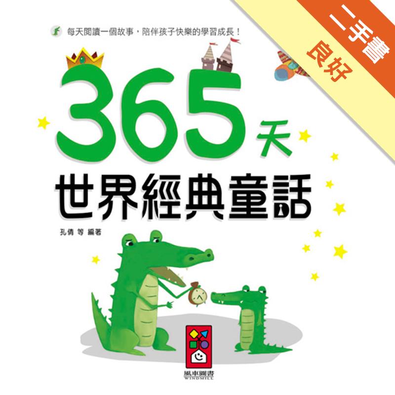白色卷:365天世界經典童話[二手書_良好]1247
