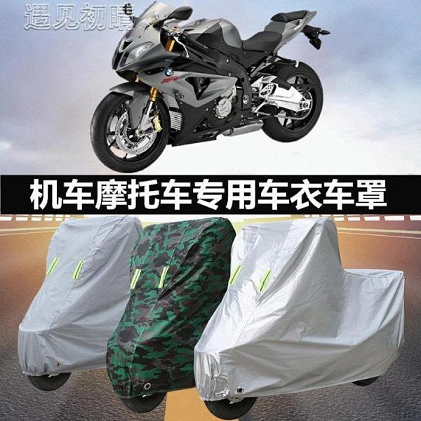 機車罩摩托車車罩機車車衣擋雨防曬罩子電瓶車防雨罩電動車遮陽防塵防水 快速出貨