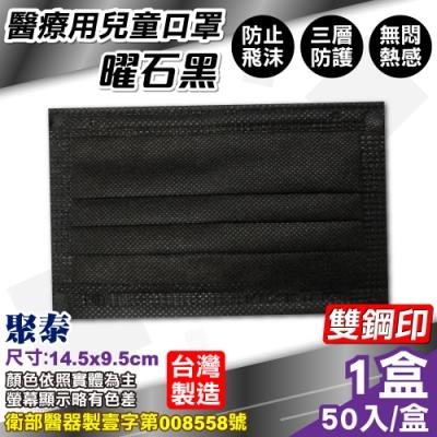 聚泰 聚隆 兒童醫療口罩(曜石黑)-50入/盒