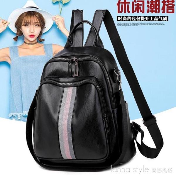 雙肩包女2021新款時尚百搭pu軟皮背包休閒大容量多用女士包包 全館新品85折
