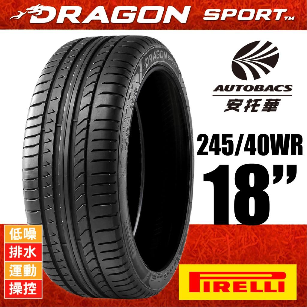 PIRELLI 倍耐力輪胎 DRAGON SPORT 龍胎 - 245/40/18 低噪/排水/運動/操控/跑車胎