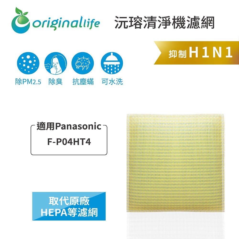 適用Panasonic:F-P04HT4【Original Life沅瑢】長效可水洗 空氣清淨機濾網