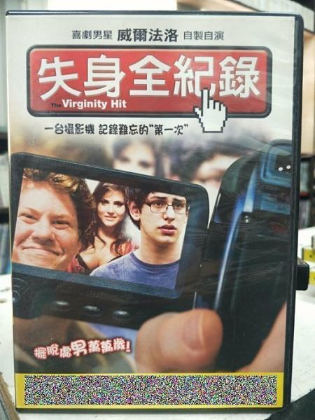 挖寶二手片-G06-011-正版DVD-電影【失身全紀錄】-威爾法洛(直購價)