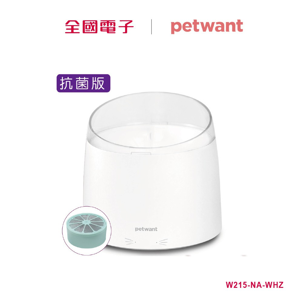 PETWANT抗菌循環寵物活水機W215-NA白 W215-NA-WH 【全國電子】