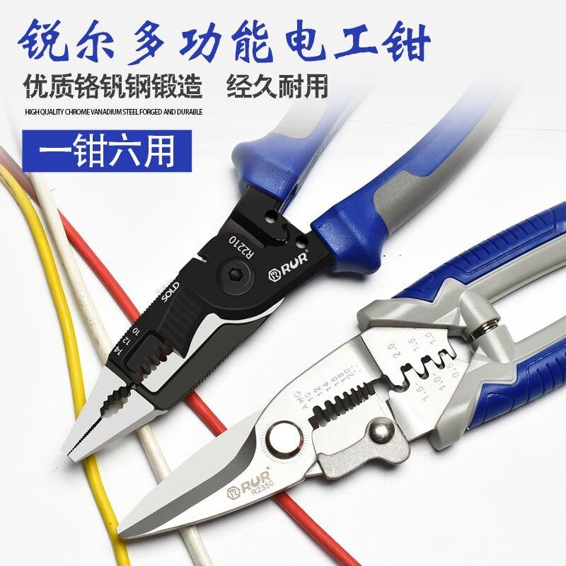 六合一多功能電工鉗尖嘴鉗剝線鉗子萬能手工鋼絲鉗壓線鉗線纜鉗剪 艾琴海小屋