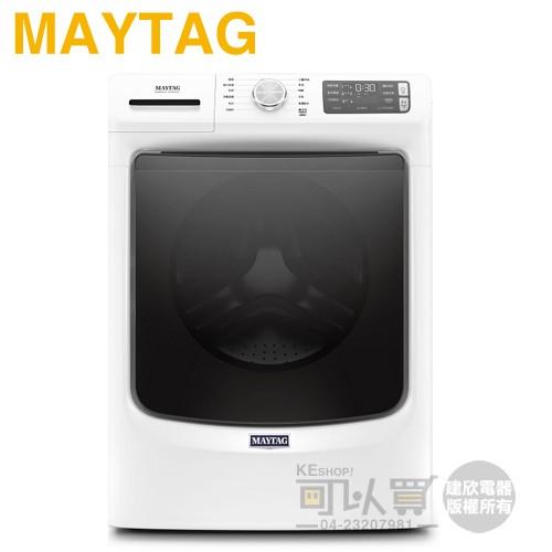 MAYTAG 美泰克 ( 8TMHW6630HW ) 17KG 美製-DD變頻12行程滾筒洗衣機-送基本安裝、舊機回收