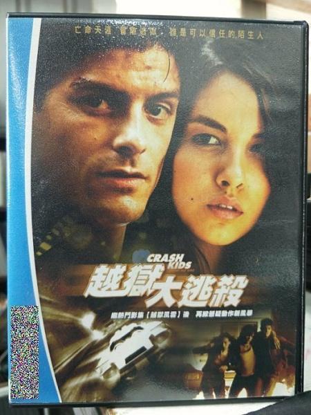 挖寶二手片-G06-072-正版DVD*電影【越獄大逃殺】-亡命天涯 冒險逃獄 誰是可以信任的陌生人(直購價