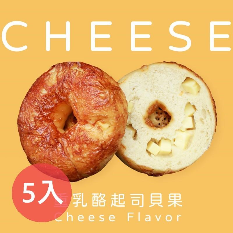 [減醣貝果] 原味時代 重乳酪起司貝果 (100g*5入/袋)