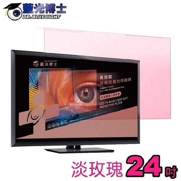 【南紡購物中心】藍光博士 24吋 JN-24PLR 淡玫瑰色 抗藍光液晶螢幕護目鏡