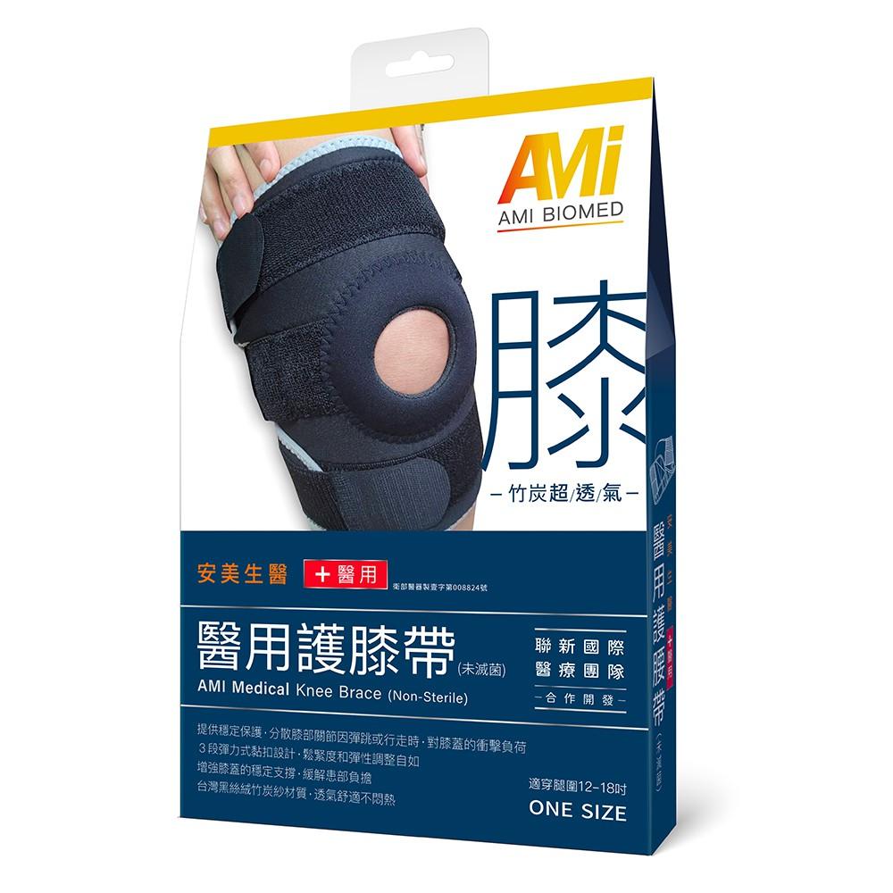 【AMI安美生醫】醫用護膝帶(未滅菌)