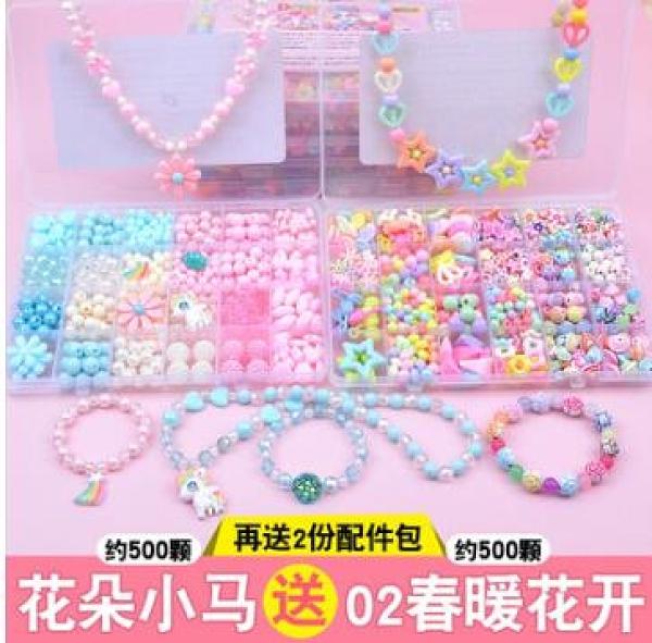串珠兒童玩具女孩手工制作diy材料包項鏈手鏈飾品穿珠子益智禮物 NMS創意新品