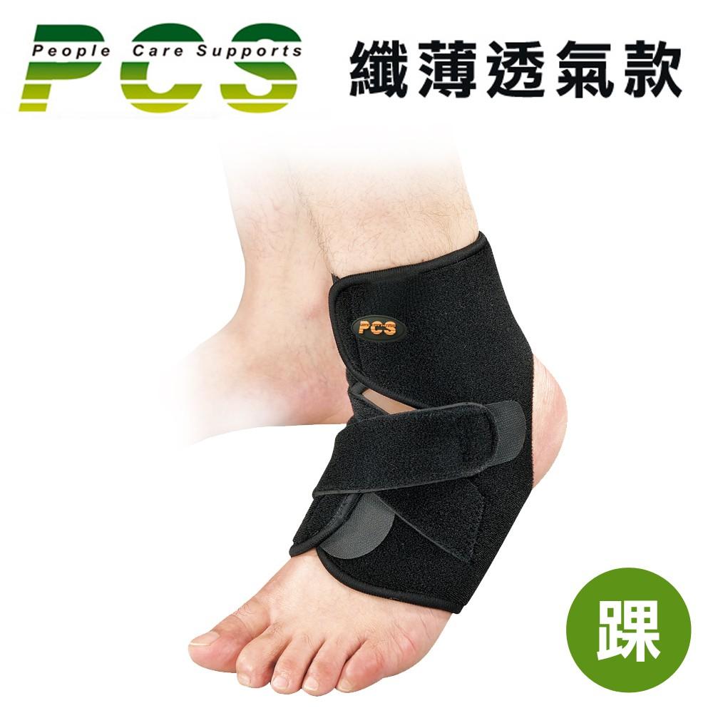 【PCS】開放型吸濕排汗護踝(PCS-9002)