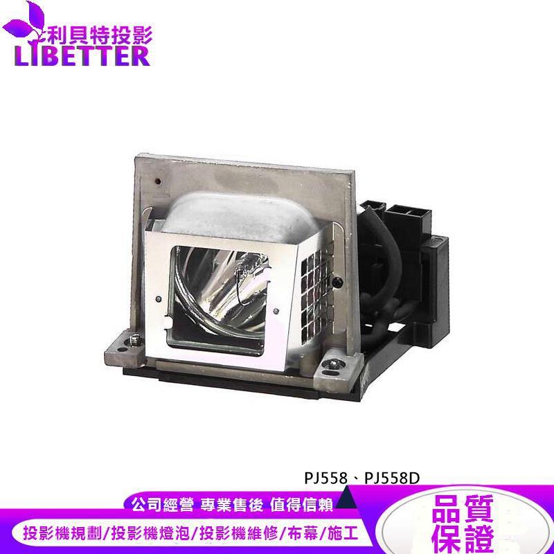 VIEWSONIC VLT-XD420LP 投影機燈泡 For PJ558、PJ558D