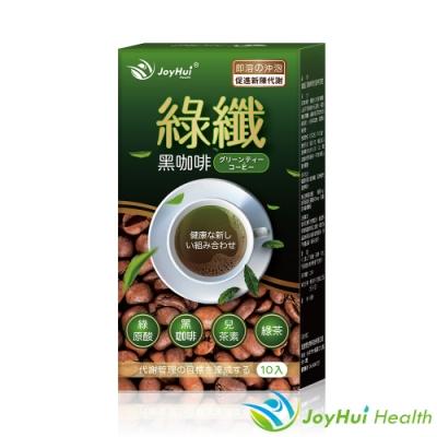 [健康進行式JoyHui]綠纖 黑咖啡代謝沖泡飲10包*1盒(綠纖黑咖啡#綠茶咖啡#燃燒咖啡#代謝咖啡)