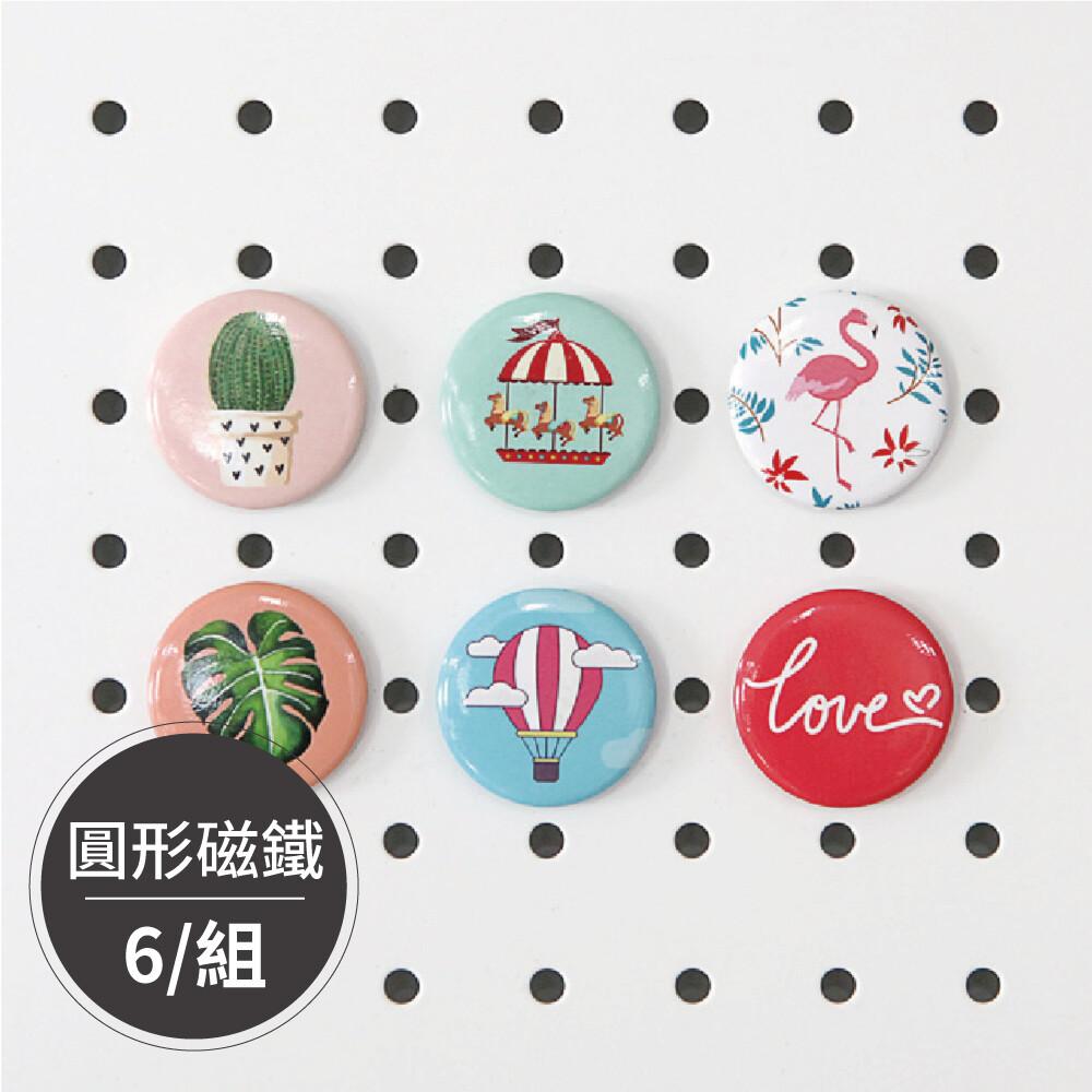 洞洞板專用配件-可愛樂園磁鐵(6個一套)/牆面裝飾/牆面收納/韓國製/g0061