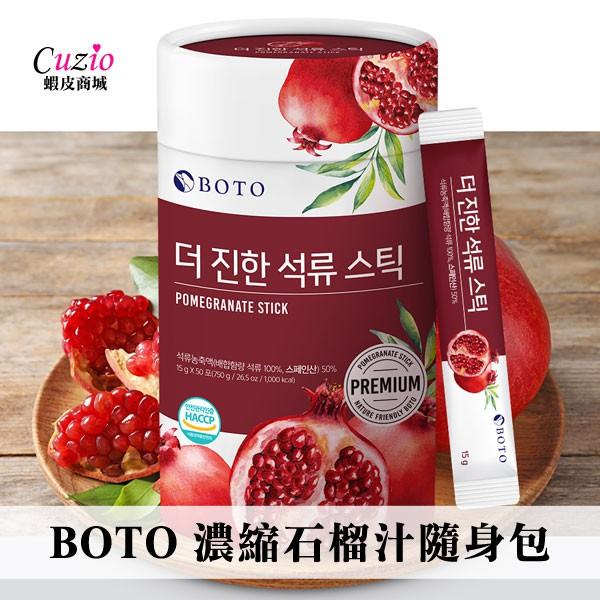 韓國 BOTO 濃縮石榴汁隨身包 口服液 15g*50入 濃縮石榴汁 石榴汁