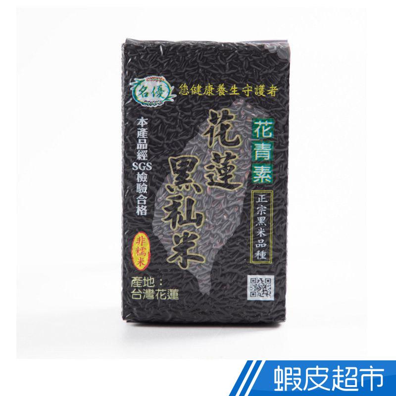 名優 花蓮黑秈米(600g) 養生米專家 真空包裝 東部米 現貨 蝦皮直送