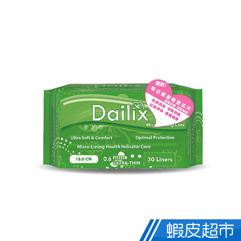 Dailix 每日健康檢查乾爽透氣護墊 18cm (30片/包) 現貨 蝦皮直送