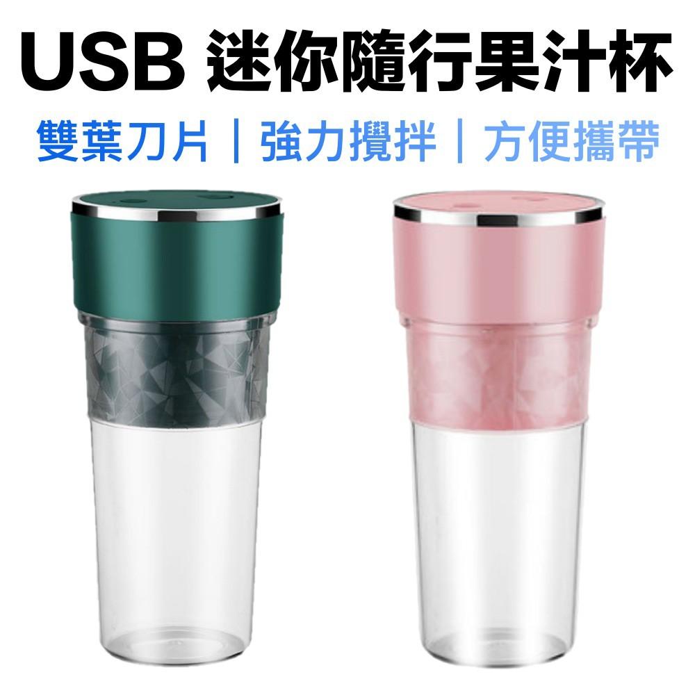 果汁機 榨汁機 隨行果汁機 個人果汁機 行動果汁機 隨身榨汁杯 USB 迷你 隨行杯 電動果汁機 輔食機