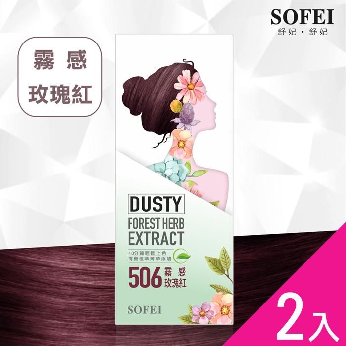 【舒妃SOFEI】型色家植萃添加護髮染髮霜-506霧感玫瑰紅2入組