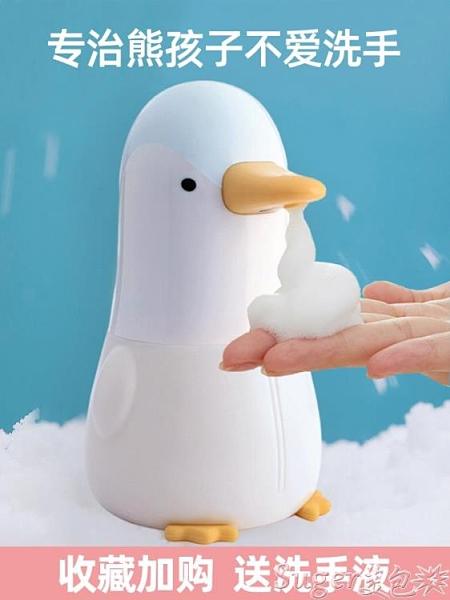 給皂機 自動感應泡沫洗手機兒童卡通企鵝泡泡智慧皂液器充電洗手液機感應 suger 新品