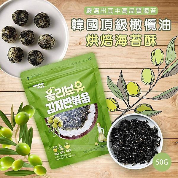 韓國頂級橄欖油烘焙海苔酥50g/包