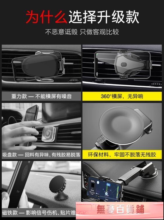 手機車載支架汽車支撐架車用導航出風口固定支駕吸盤式車內上用品 無憂百貨