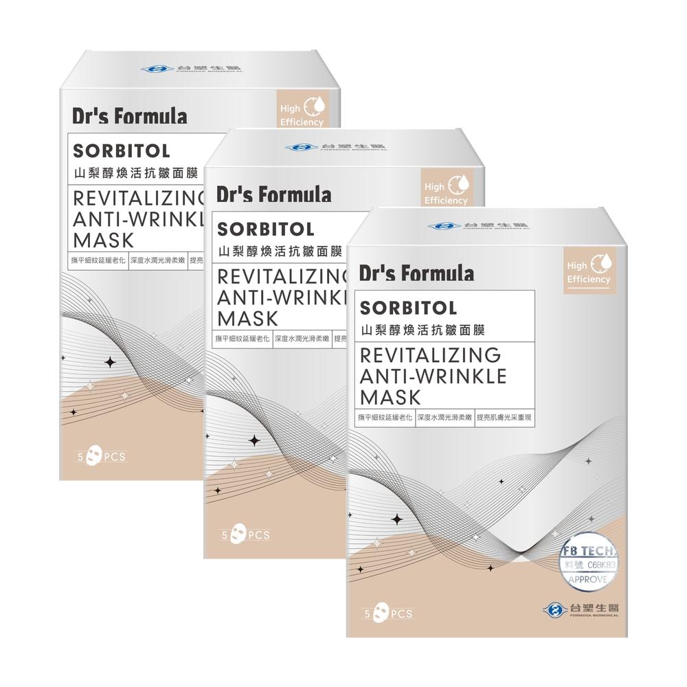 《台塑生醫》Dr's Formula山梨醇煥活抗皺面膜(5片/盒)*3盒入