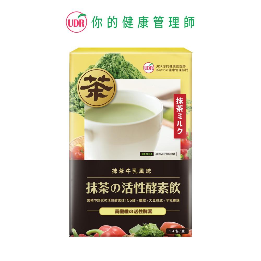 UDR抹茶活性酵素飲 14包【康是美】[買1送1][下單1出貨2]