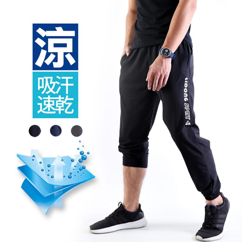 涼感 ! 透氣速乾吸排涼感束口運動褲 冰絲褲 速乾褲 (有加大尺碼)