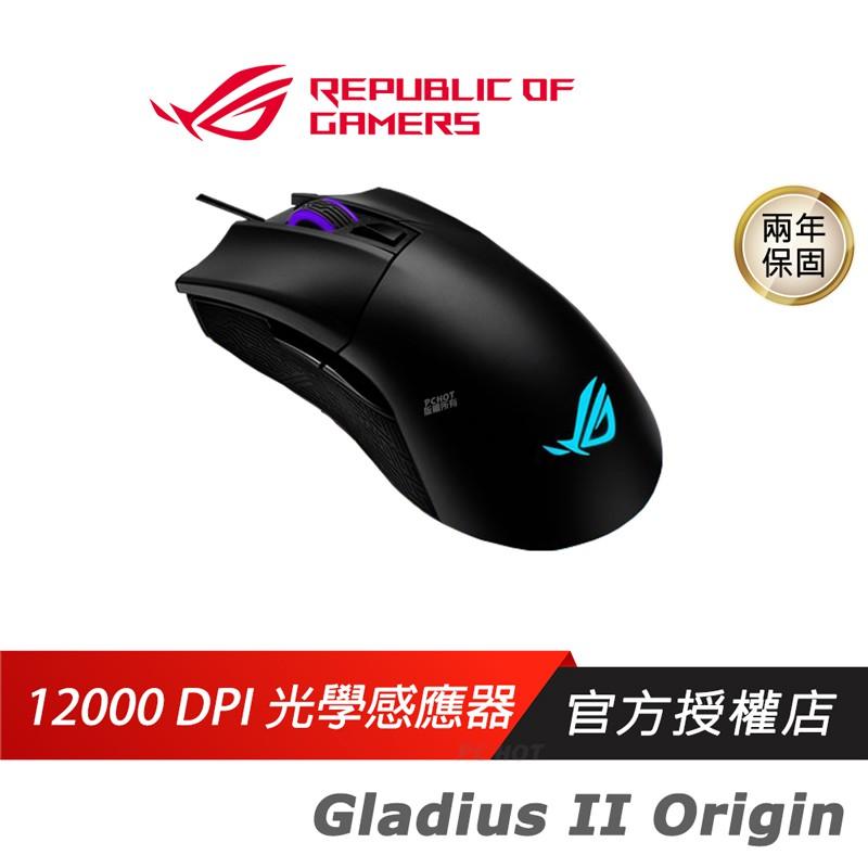 ROG GLADIUS II ORIGIN 神鬼戰士 II 電競滑鼠/12000 DPI/ASUS 華碩/兩年保