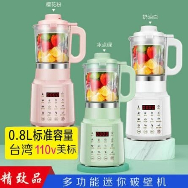 台灣現貨 破壁機 豆漿機 破壁豆漿機 磨米機 全自動豆漿機 果汁機 磨米漿機 磨漿機 料理機