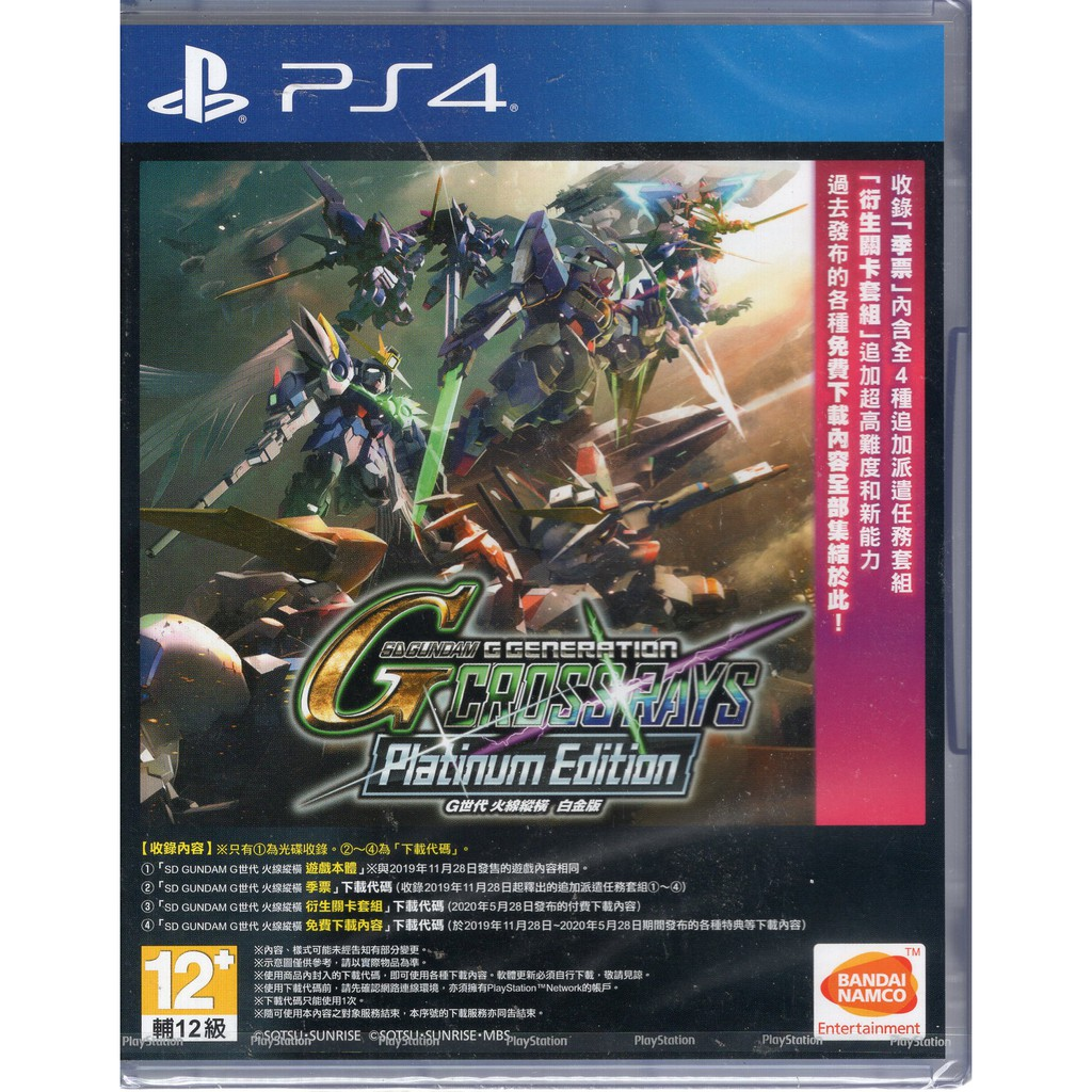 PS4遊戲 SD 鋼彈 G 世代 火線縱橫 白金版 GUNDAM G 中文版【魔力電玩】