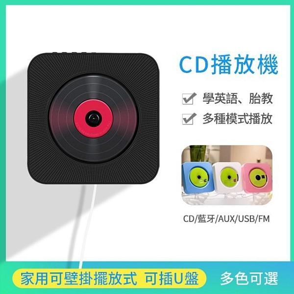 現貨快發 CD播放機 便攜式 CD機 隨身聽 CD播放 復讀機 學習機 DVD播放機