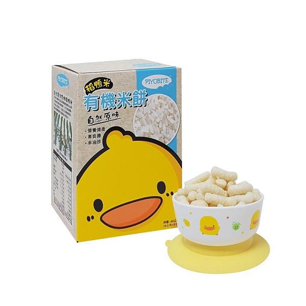 PiYo黃色小鴨-稻鴨米 有機米餅40g(自然原味)[衛立兒生活館]