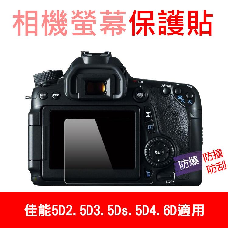 佳能 5d2相機螢幕保護貼 5d35ds5d46d皆適用