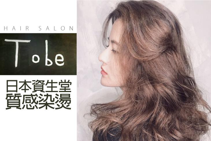 【桃園】To Be Hair Salon #GOMAJI吃喝玩樂券#電子票券#美髮