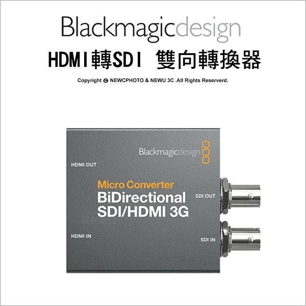 Blackmagic 黑魔法 BiDirectional SDI/HDMI 雙向訊號轉換器(無AC) 公司貨 【可刷卡】薪創數位