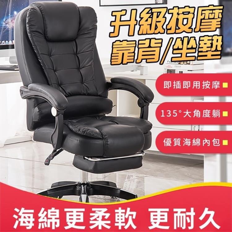 【臺灣出貨 免運費!多檔調節 帶按摩功能】電腦椅 辦公椅 按摩椅 老闆椅 午睡椅 沙發椅