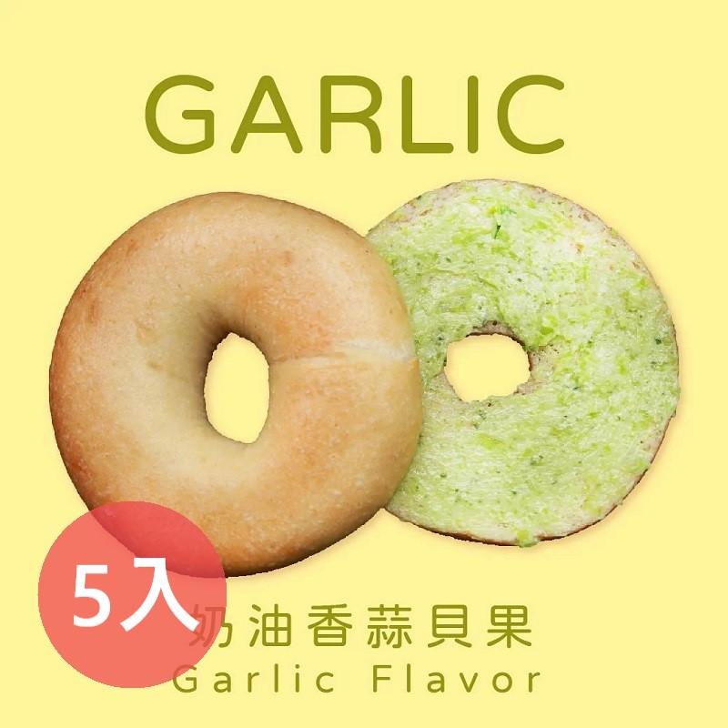 [減醣貝果] 原味時代 奶油香蒜貝果 (100g*5入/袋)