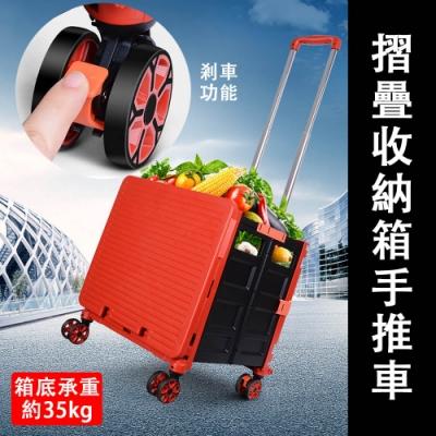 【isona】37升 摺疊收納箱手推車 三節鋁合金拉桿 萬向輪 煞車設計 購物車 買菜車