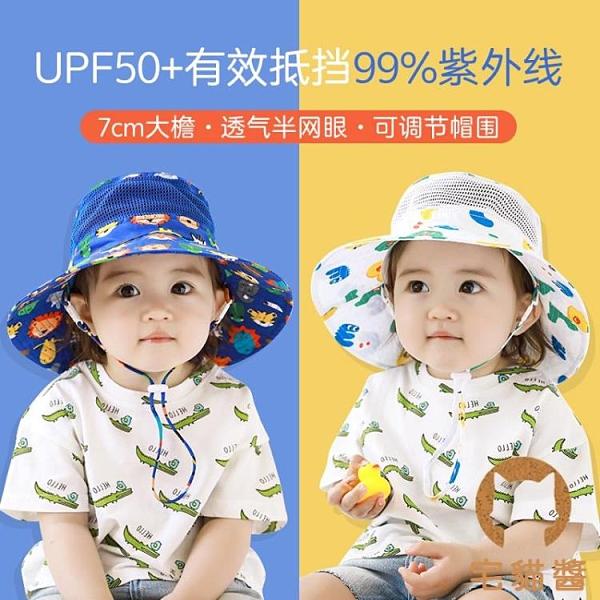 兒童帽子夏季防曬帽寶寶遮陽帽薄款網眼帽男童漁夫帽薄款【宅貓醬】